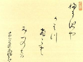 haiku_basho1